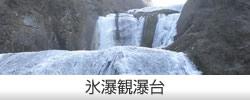 氷瀑観瀑台