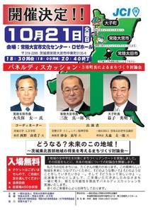 『茨城県北西部地域の将来を考えるまちづくり討論会』の画像