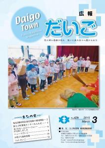 『広報だいご2015年3月号No679』の画像
