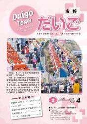 『広報だいご2015年4月号No680』の画像