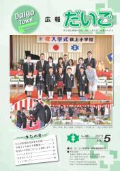 『広報だいご2015年5月号No681』の画像