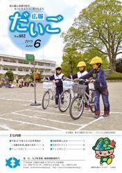『広報だいご2015年6月号No682』の画像