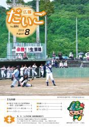 『広報だいご2015年8月号No684』の画像