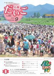 『広報だいご2015年9月号No685』の画像