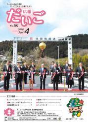 『広報だいご2016年4月号No692』の画像