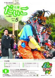 『広報だいご2016年5月号No693』の画像