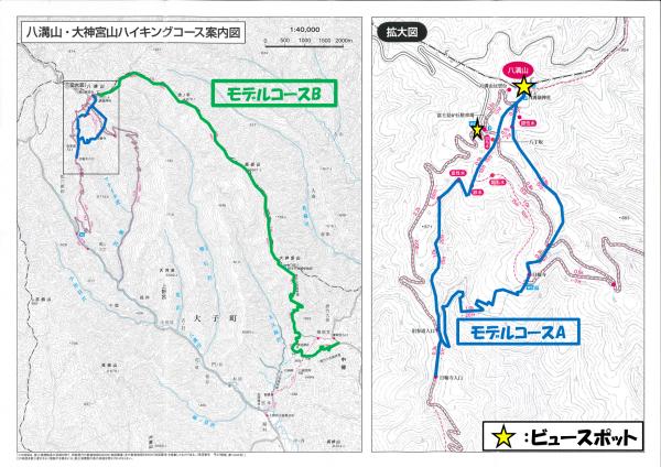 八溝山ハイキングコース!