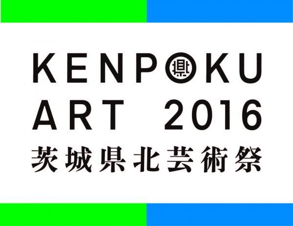 KENPOKU ART 2016 ロゴ