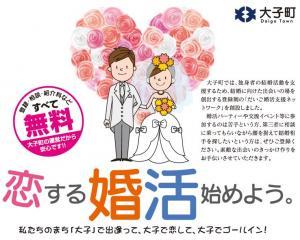 『だいご婚活支援ネットワーク』の画像