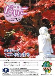 『広報だいご No.700 (平成28年12月号)』の画像