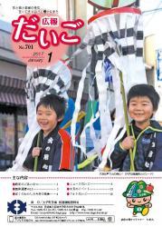 『広報だいご No.701 (平成29年1月号)』の画像