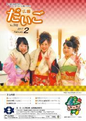 『広報だいご No.702 (平成29年2月号)』の画像