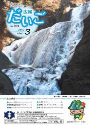 『広報だいご No.703 (平成29年3月号)』の画像