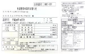 『H29-03-01水道検針のお知らせ』の画像