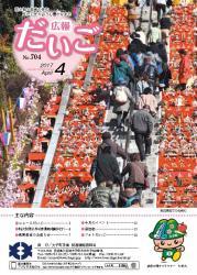 『広報だいご No.704 (平成29年4月号)』の画像