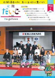 『広報だいご No.705 (平成29年5月号)』の画像