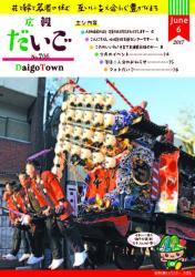 『広報だいご No.706 (平成29年6月号)』の画像