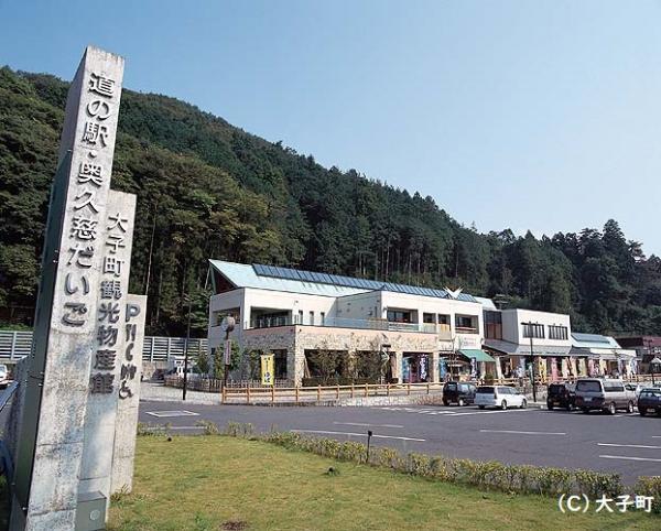 『道の駅奥久慈だいご』の画像