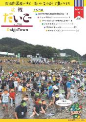 『広報だいご No.709 (平成29年9月号)』の画像