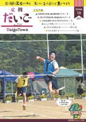 『広報だいご No.710 (平成29年10月号)』の画像