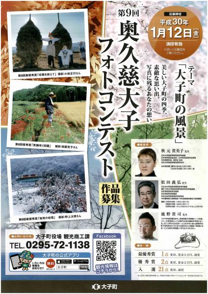 『『第9回奥久慈大子フォトコンテスト』』の画像