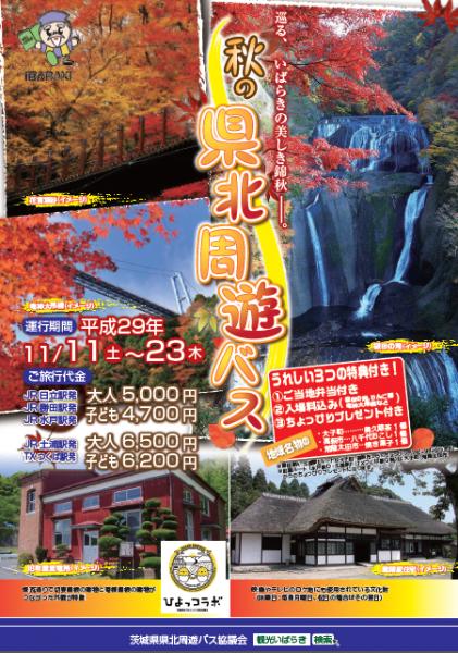 『2017秋の県北周遊バス パンフレット』の画像