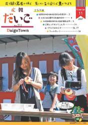 『広報だいご No.711 (平成29年11月号)』の画像