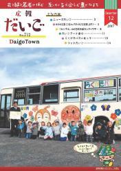 『広報だいご No.712 (平成29年12月号)』の画像