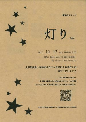 『駅前☆ラウンジ 灯り 表』の画像