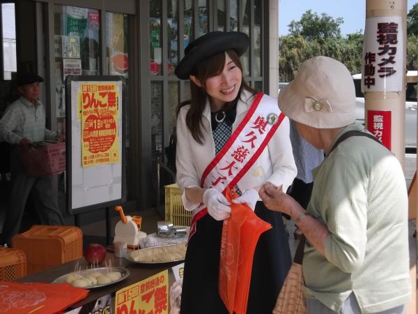 『第34代奥久慈観光大使募集・奥久慈りんごキャンペーン』の画像