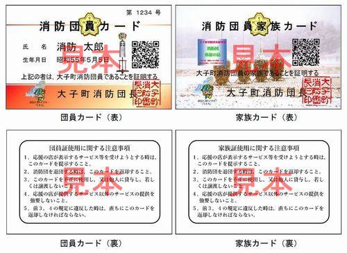 『消防団員・家族カード(見本)』の画像