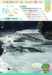 『広報だいご No.715 (平成30年3月号)』の画像