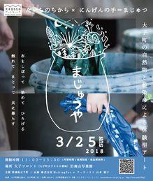 『藍染め体験ワークショップポスター(小)』の画像