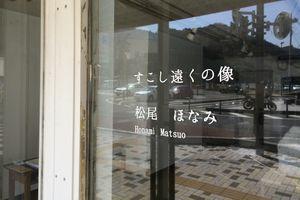 松尾ほなみ1