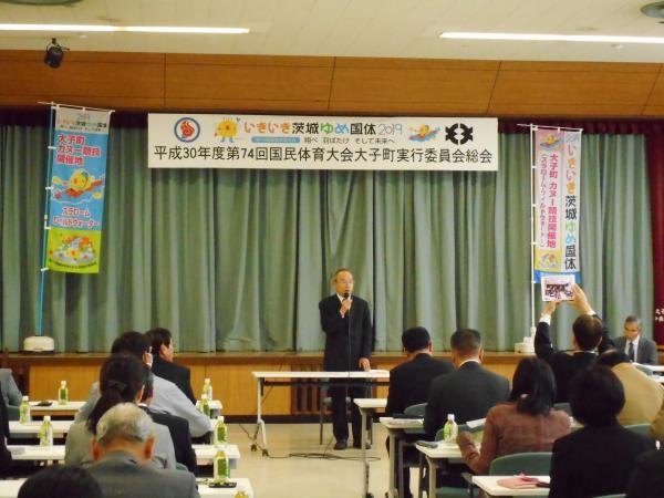 h30国体総会1