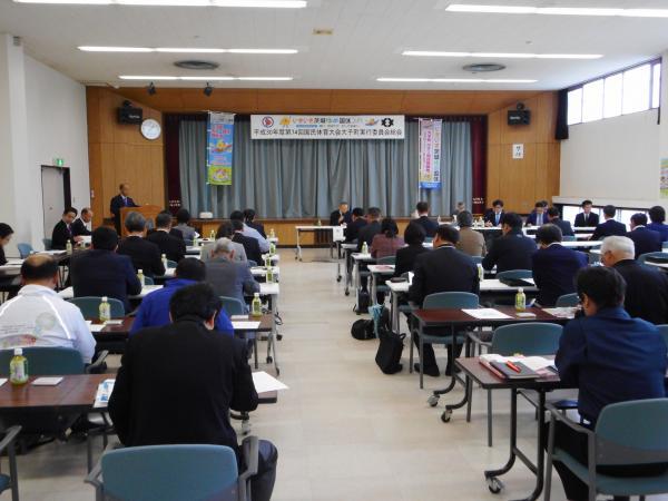 h30国体総会2