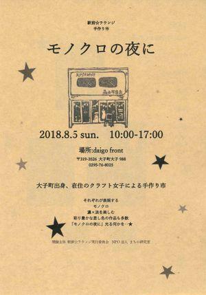 『駅前☆ラウンジ モノクロの夜に 表』の画像