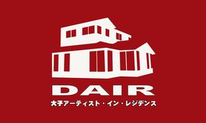 『DAIRロゴ』の画像