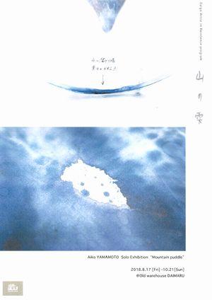 『山の雫 表』の画像