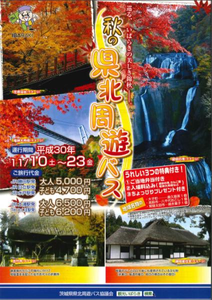 『2018 県北周遊バス』の画像