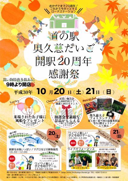 『道の駅開駅20周年感謝祭ポスター・チラシ』の画像