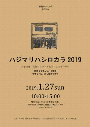 『駅前☆ラウンジ ハジマリハシロカラ2019 表』の画像