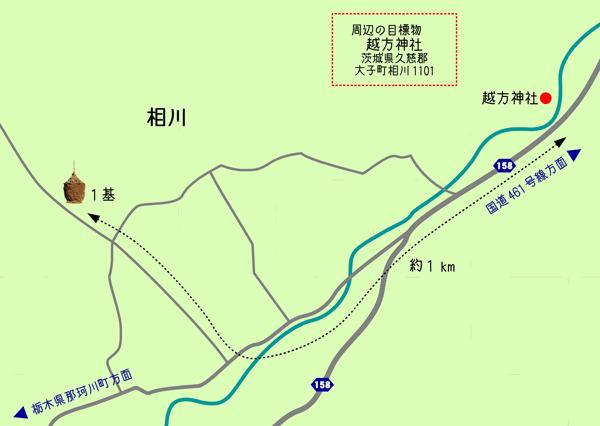 『わらぼっち設置場所【相川】』の画像