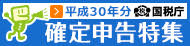 『平成30年分確定申告』の画像