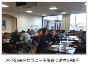 『選考委員会』の画像