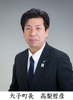 『大子町長 高梨哲彦 平成31年』の画像