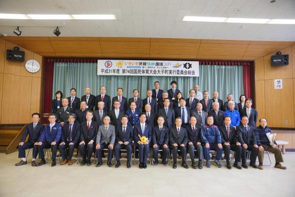 平成31年度 第74回国民体育大会大子町実行委員会総会 集合写真