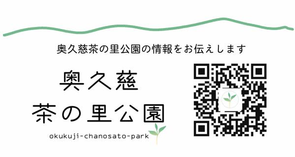 奥久慈茶の里公園バナー