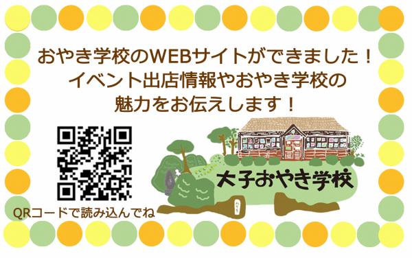 『大子おやき学校バナー』の画像