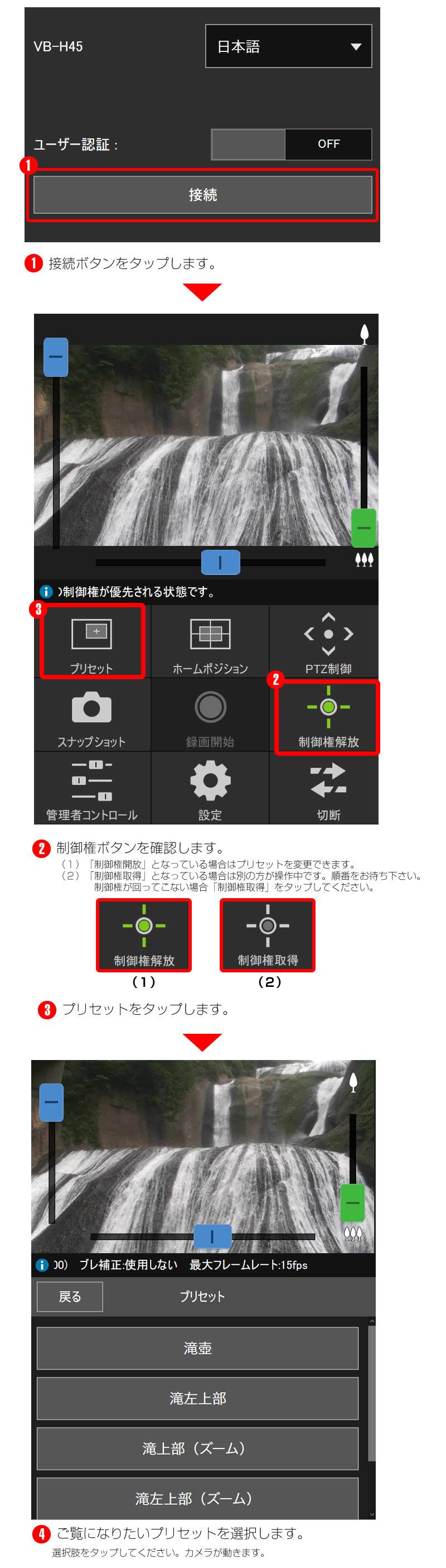 ライブカメラモバイルビューア操作方法